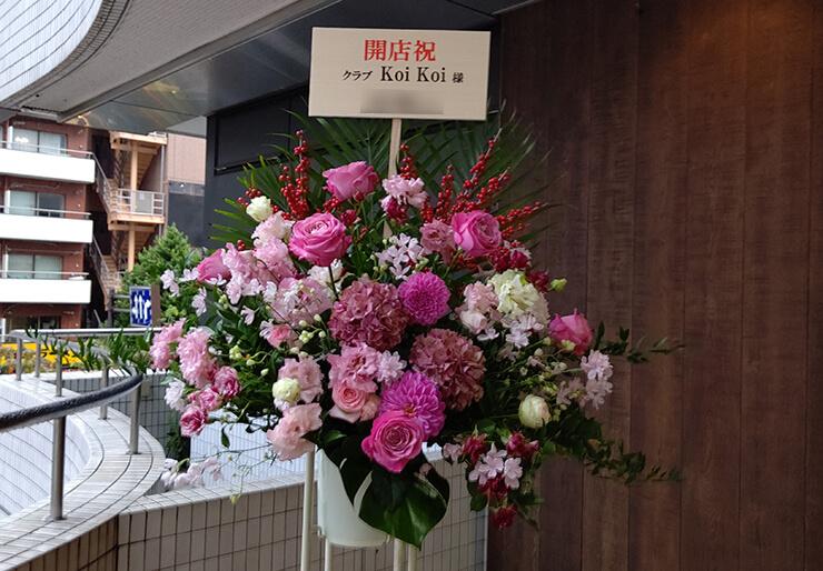 赤坂 クラブkoikoi様の開店祝いにお届けしたスタンド花