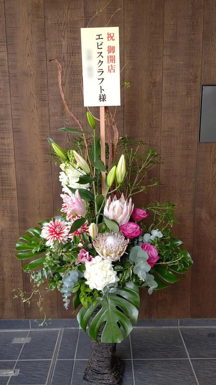 恵比寿 ヱビスクラフト様の開店祝いにお届けした籠スタンド花