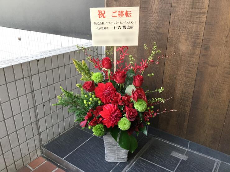 浜松町 (株)ハステックインベストメント様の移転祝いにお届けした花