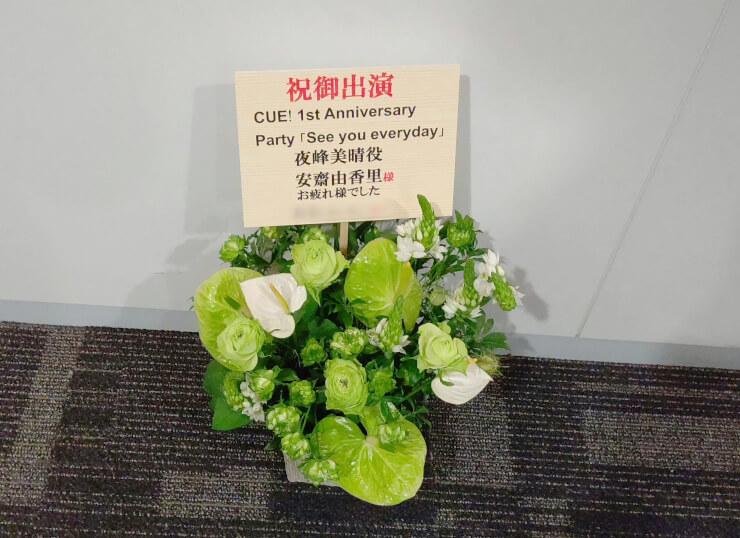 文化放送 夜峰美晴役 安齋由香里様にお届けした花
