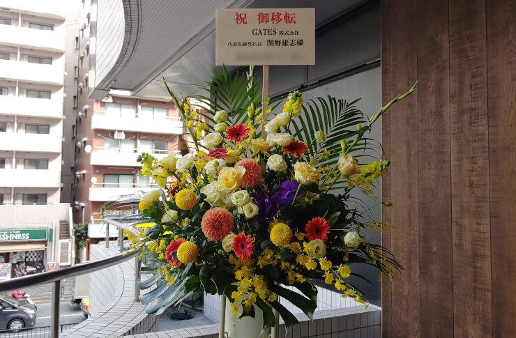 西新宿 GATES株式会社様の移転祝いにお届けしたスタンド花